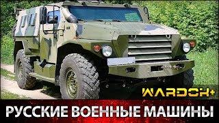 Российские военные машины / The Russian military machine / Wardok+