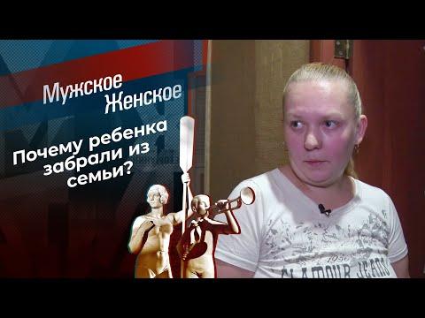 Медвежья услуга. Мужское / Женское. Выпуск от 15.09.2020