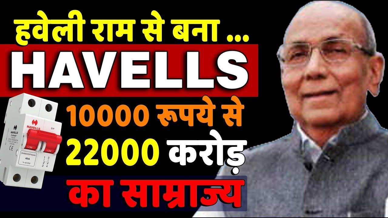 Download Havells Brand | हवेली राम से कैसे बना इतना बड़ा ब्रांड हेवल्स | Biography in Hindi