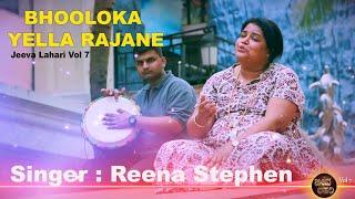 || Bhoolokakkella Rajanu || 4K || Reena Stephen || Kannada Christian devotional songs 2021 ||