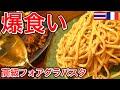 【大食い】高級フォアグラの贅沢パスタを爆食!!inタイのサムイ島