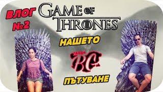 GAME OF THRONESВЛОГ #2