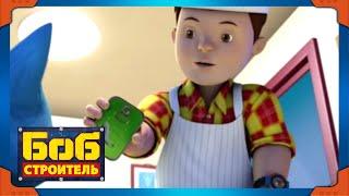 Боб строитель | Сбежавшее привидение - Боб шеф-повар | Лучший из Боба | 1 час | мультфильм для детей