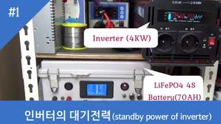 배터리(70AH) 및 AC 인버터(4KW) - 전기포트…