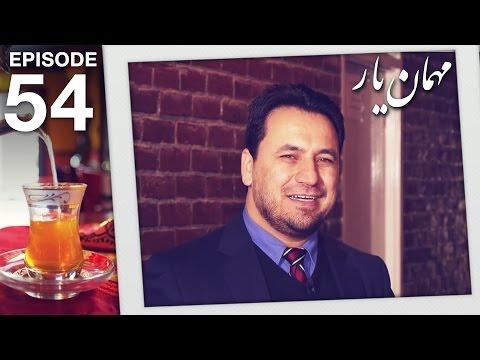 مهمان یار - فصل ششم  - قسمت 54 / Mehman-e-Yaar - Season 6 - Episode 54