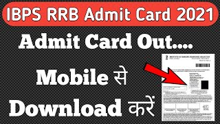 IBPS RRB Admit Card Out 👍   How to Download Admit Card