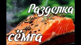 Разделка красной рыбы для стейка
