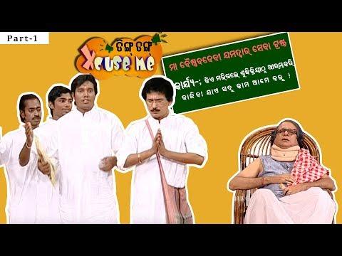Ding Dung Excuse Me | Papu Pam Pam Comedy | Ram Naam Satya He Part 1 - TarangTV