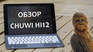 Планшет на Android и Windows 10 - обзор Chuwi Hi12 - Keddr.com