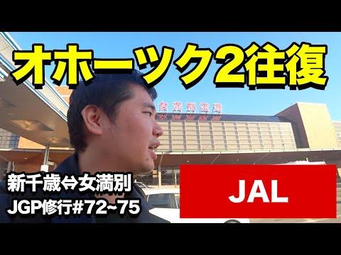 女満別空港に1日3回も行く男の末路#JAL #JGP回数修行