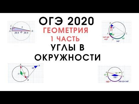 ОГЭ 2020. Геометрия 1 часть. Углы в окружности.