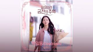 Elaine (일레인) -  백일몽 (Daydream) (Memories of the Alhambra (알함브라 궁전의 추억) OST Part.2)