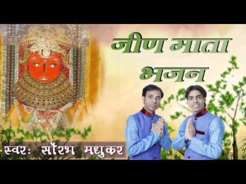 Jeen Mata Navratri Bhajan-2015 // Kripa Apni Maiya Ji By Saurav Madhukar (Navratri Full Song)