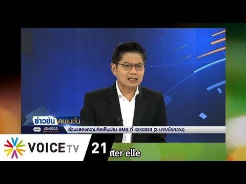 Tonight Thailand - 'กนก' ชี้ 'ธนาธร'ไม่ควรว่าเนชั่น ถามใครควรขอโทษใคร?