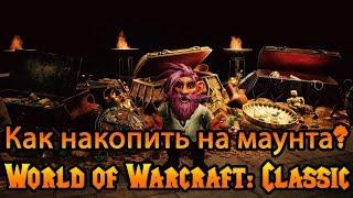 Money Management в World of Warcraft: Classic
