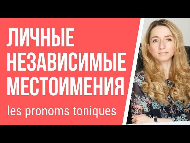 Личные независимые (ударные, toniques) местоимения во французском. Грамматика французского языка.