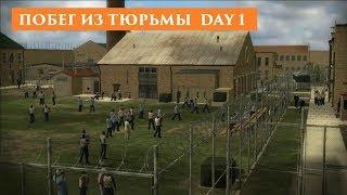 ПОБЕГ ИЗ ТЮРЬМЫ   DAY 1 | Prison Break