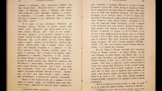 как называли русских в Болгарии 18 го века свидетель Паисий Хилендарски