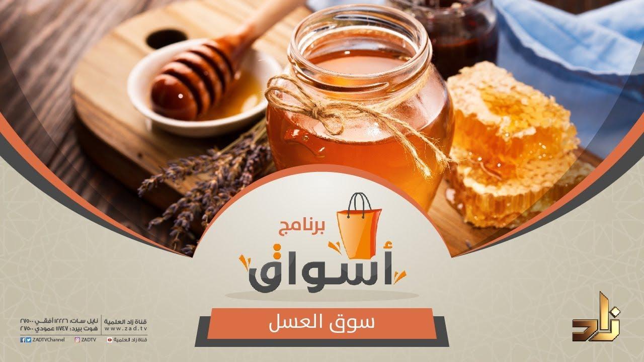 برنامج أسواق سوق العسل كل ما يخص أنواع عسل النحل Youtube