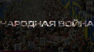 Украина второй раз победила фашизм 9 мая 2017 Киев Одесса Харьков НАРОДНАЯ ВОЙНА