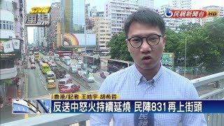 出動真槍.腳踹民眾 港警冷回:英勇執法該受肯定-民視新聞