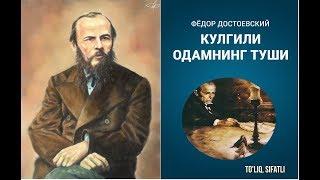 KULGULI ODAMNING TUSHI FYODR DOSTOYEVSKIY AUDIOKITOB SIFATLI TO LIQ