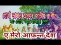 Download অ' মোৰ আপোনাৰ দেশ - O Mur Aapunar Desh || Gorkhali Version || ए मेरो आफन्त देश || MP3 song and Music Video