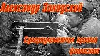 АЛЕКСАНДР ЗАХОДСКИЙ:Героический бой пулеметчика