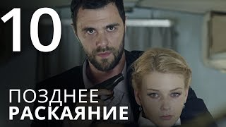 ПОЗДНЕЕ РАСКАЯНИЕ. Серия 10 ≡ THE LATE REGRET. Episode 10