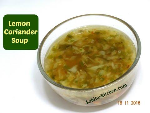 Lemon Coriander Soup Recipe | Veg Clear Soup | Refreshing Soup recipe | kabitaskitchen