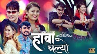HAWA CHALYO New Nepali Song by Melina Rai | Nishan Bhattarai ft Barsha Raut | Arjun Gautam | Basanta