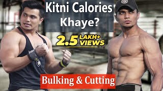How To Calculate Maintenance Calories | Diet for Bulking and Fat loss