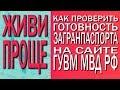 Как проверить готовность загранпаспорта на сайте ГУВМ МВД РФ.