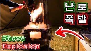 Pellet Stove Explosion, Experi…
