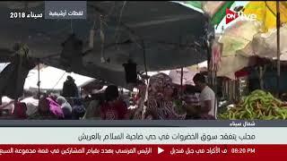 محلب يتفقد سوق الخضراوات في حي ضاحية السلام بالعريش