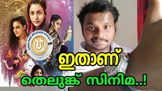 ഇതാണ് തെലുങ്ക് സിനിമ| Awe Telugu Movie Review| Nithya Menon| Kajal Agarwal