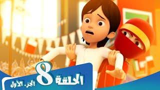 مسلسل منصور - الحلقة 16 - ظرف طاريء 2 Mansour Cartoon