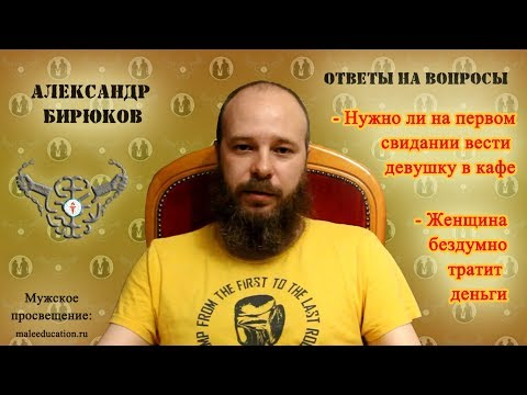 Александр Бирюков. Ответы на вопросы. О походах в кафе и бездумных тратах денег.