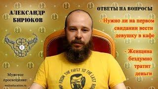 видео БИРЮКОВ
