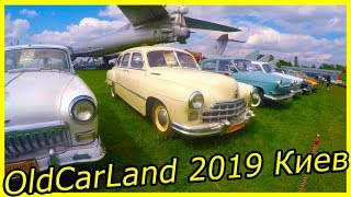 OldCarLand 2019 Киев обзор фестиваля ретро автомобилей СССР. Классические советские автомобили