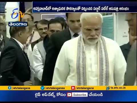 PM Modi Inaugurates Public Hospital | In Gujarat's Ahmedabad