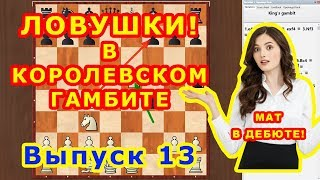 Королевский гамбит 13 МАТ В ДЕБЮТЕ! ♔ Шахматы и Шахматные Ловушки в дебюте ♕