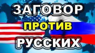 Планы США по уничтожению России I План Даллеса