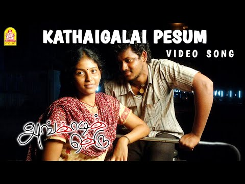 Kathaigalai Pesum Song from Angadi Theru Ayngaran HD Quality