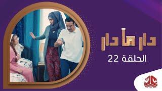 دار مادار | الحلقة 22 - دواء بالغلط | محمد قحطان خالد الجبري اماني الذماري رغد المالكي مبروك متاش
