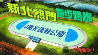 【全民亂跑中】新北熱門跑步路線EP03 #陽光運動公園
