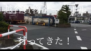 越谷貨物ターミナル いってきました! 【貨物列車】