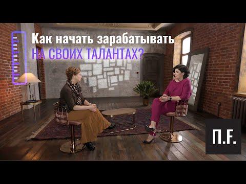 Как зарабатывать на своих талантах   Алена Бородина   12 сантиметров