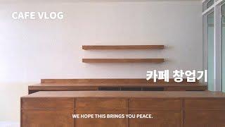 [2인 카페 창업 브이로그] 15평 카페 인테리어 과정…