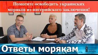 Помогите освободить украинских моряков из нигерийского заключения!